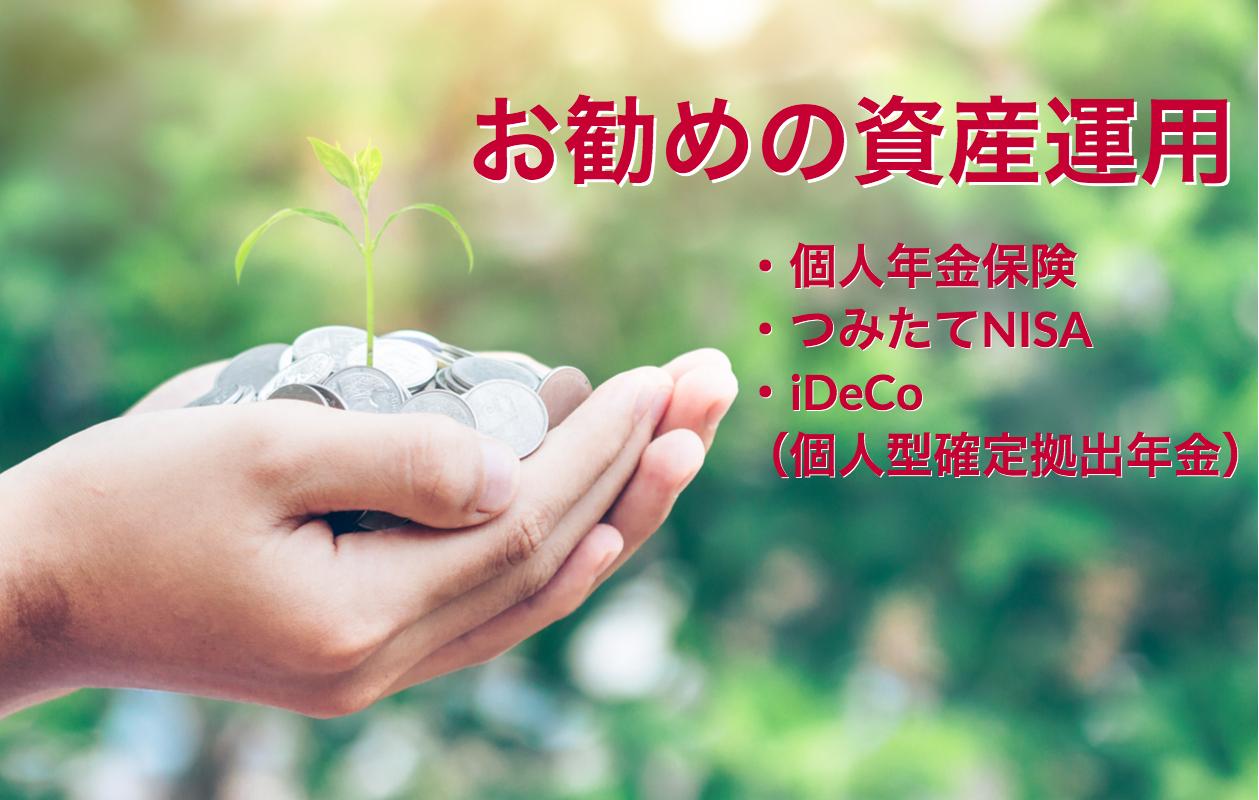 お勧めの資産運用3選