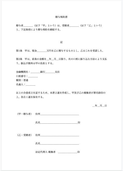 贈与契約書サンプル
