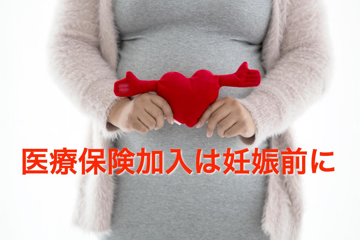 医療保険加入は妊娠前に
