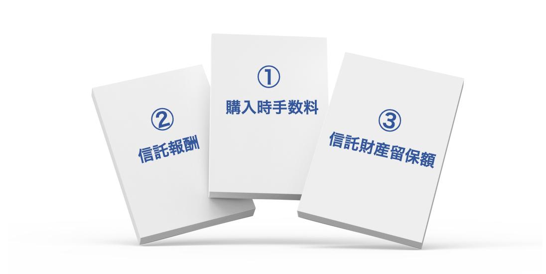 投資信託3つの手数料