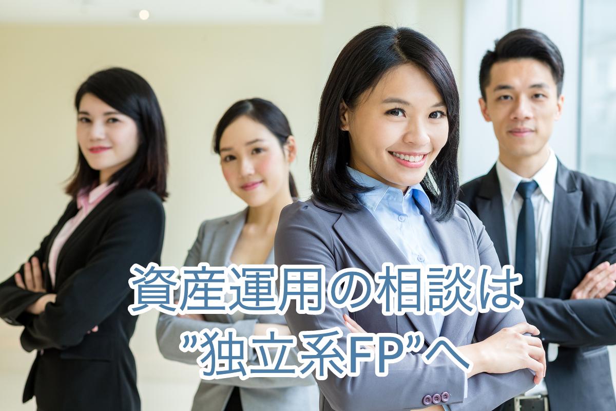 資産運用の相談は独立系FPへ