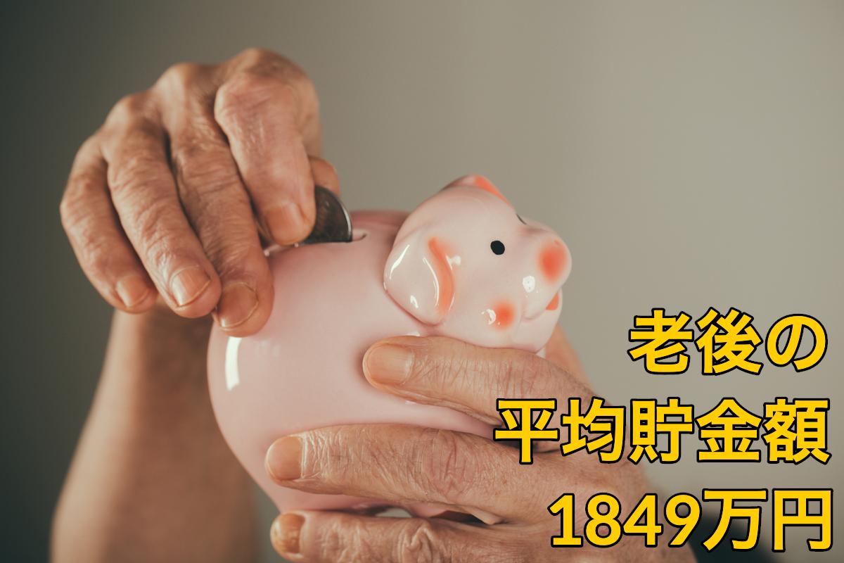 老後貯金の平均額は1849万円