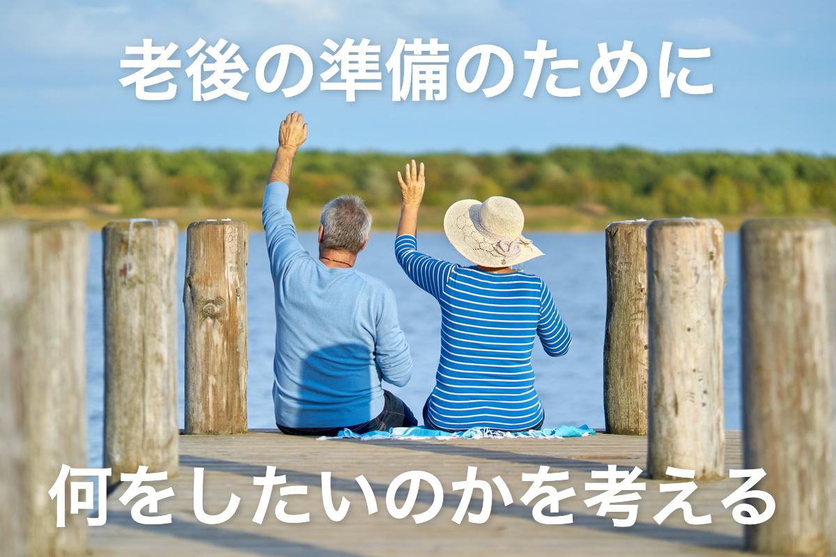 老後の生きがいを考える