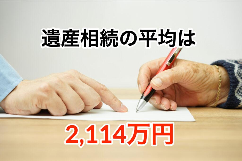 遺産相続の平均は2114万円