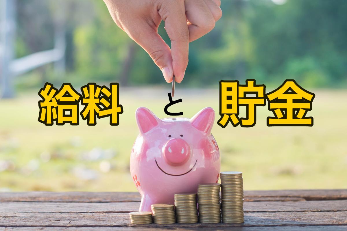 給料と貯金