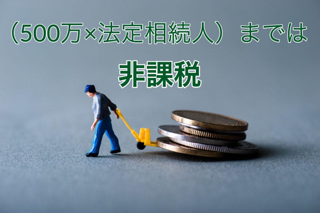 非課税の範囲