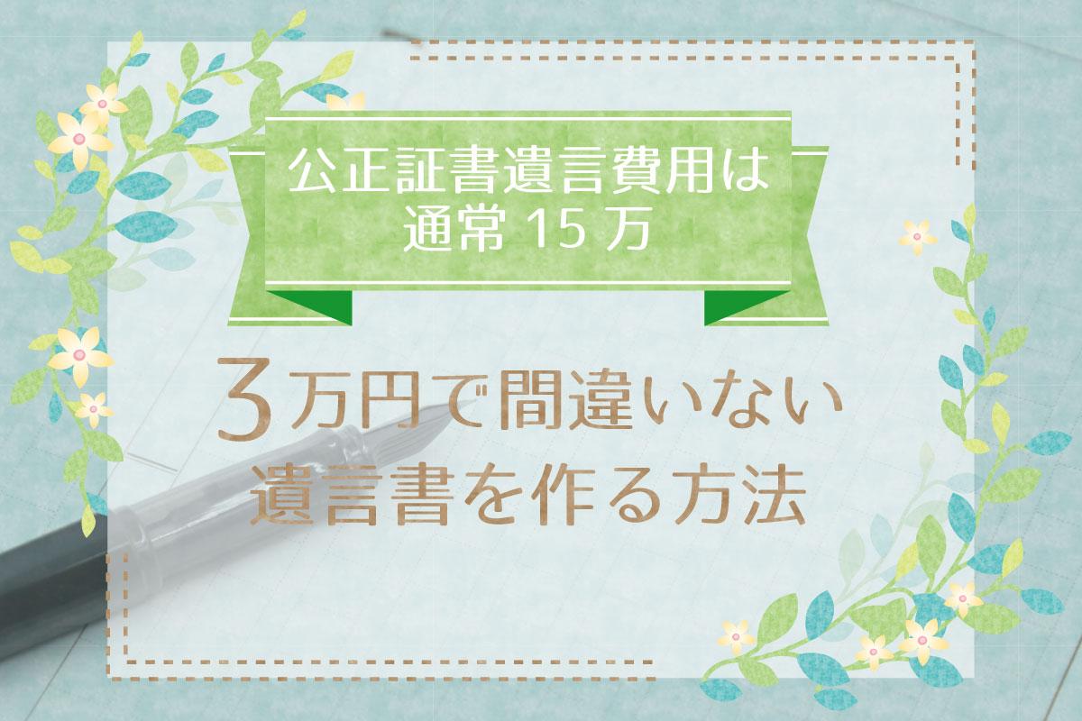 3万円で間違いない遺言書を作る方法