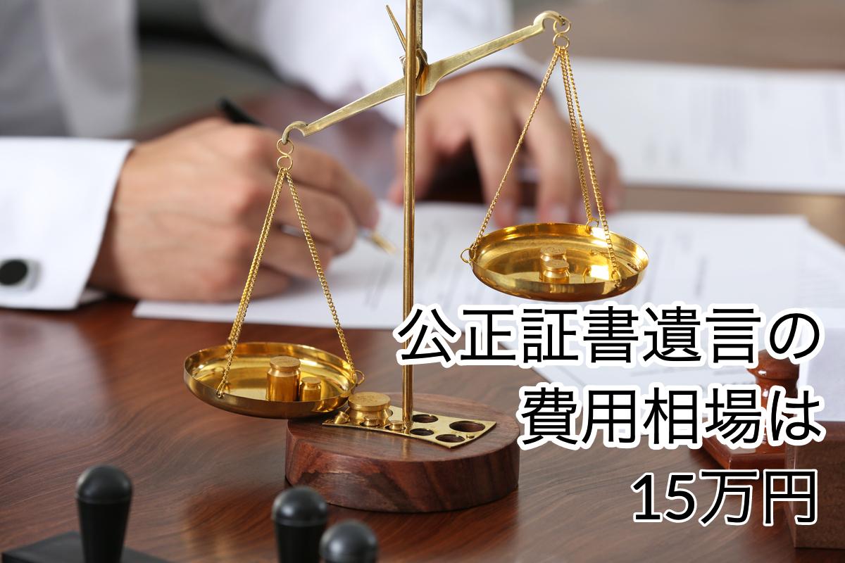 公正証書遺言の費用相場