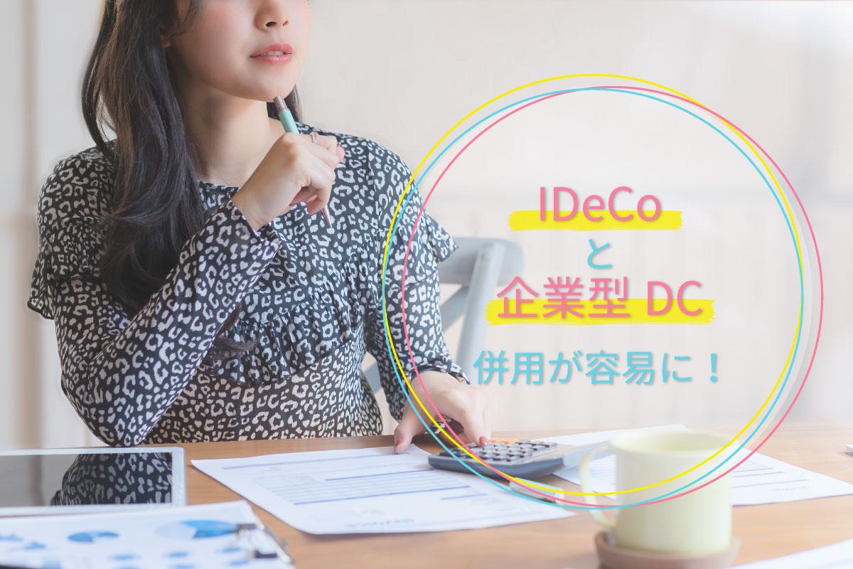 idecoと企業型DCの併用