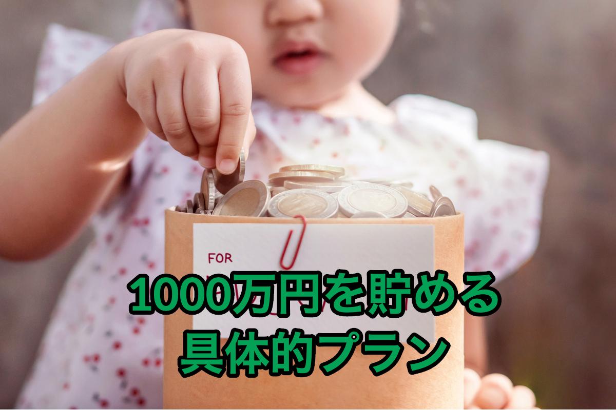 1000万円を貯めるプラン