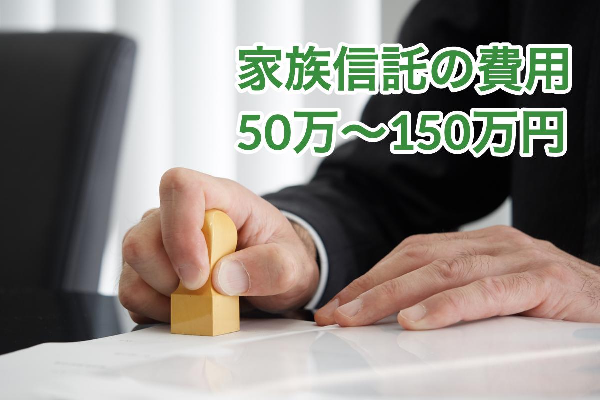家族信託の費用は50〜150万円