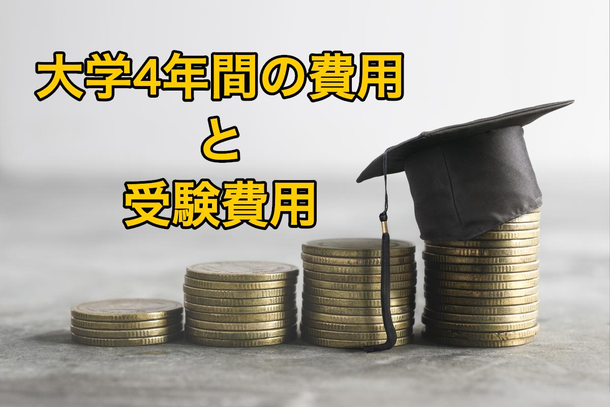 大学4年間の費用と受験費用