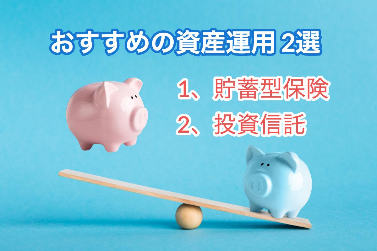 おすすめの資産運用2選
