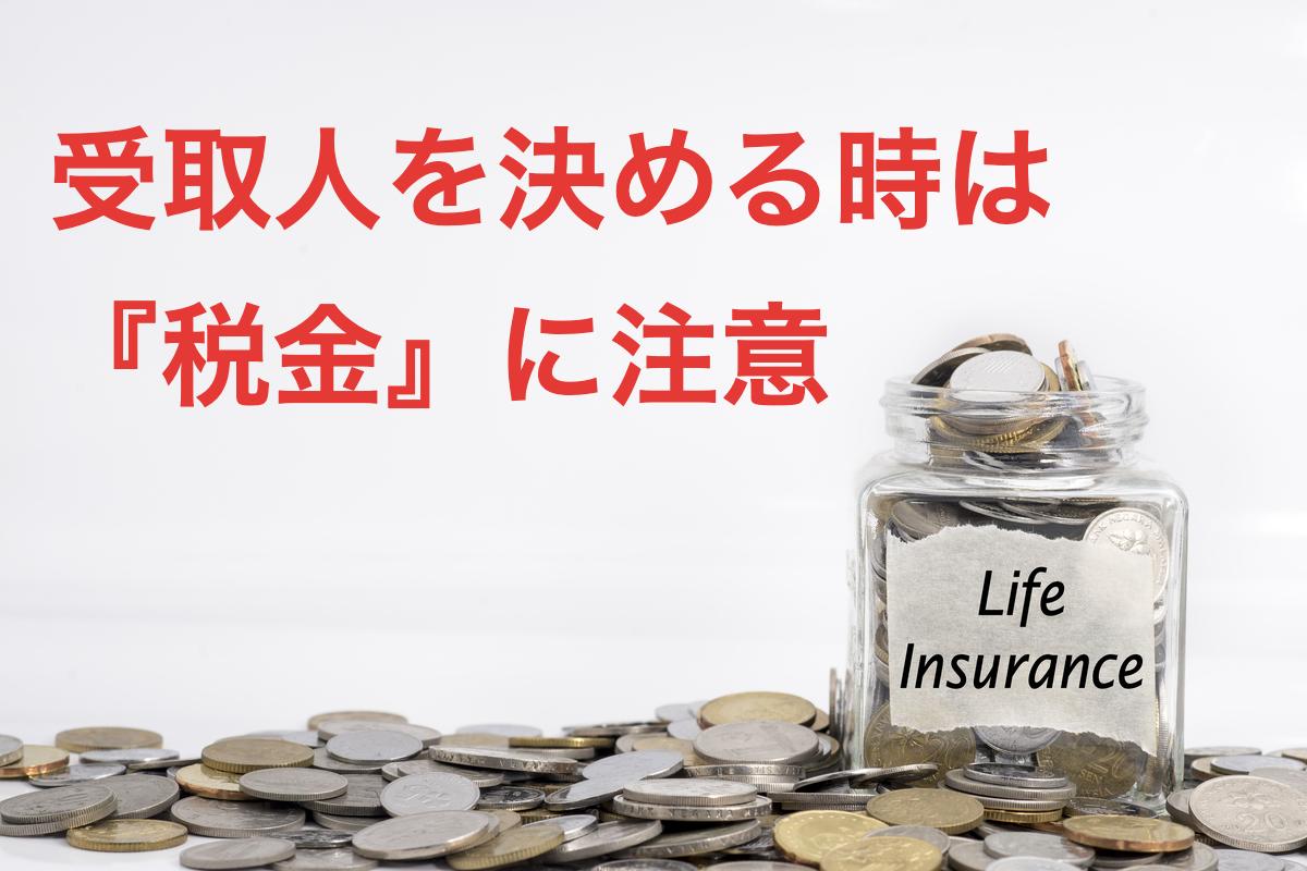 保険金受取人を決める時は税金に注意