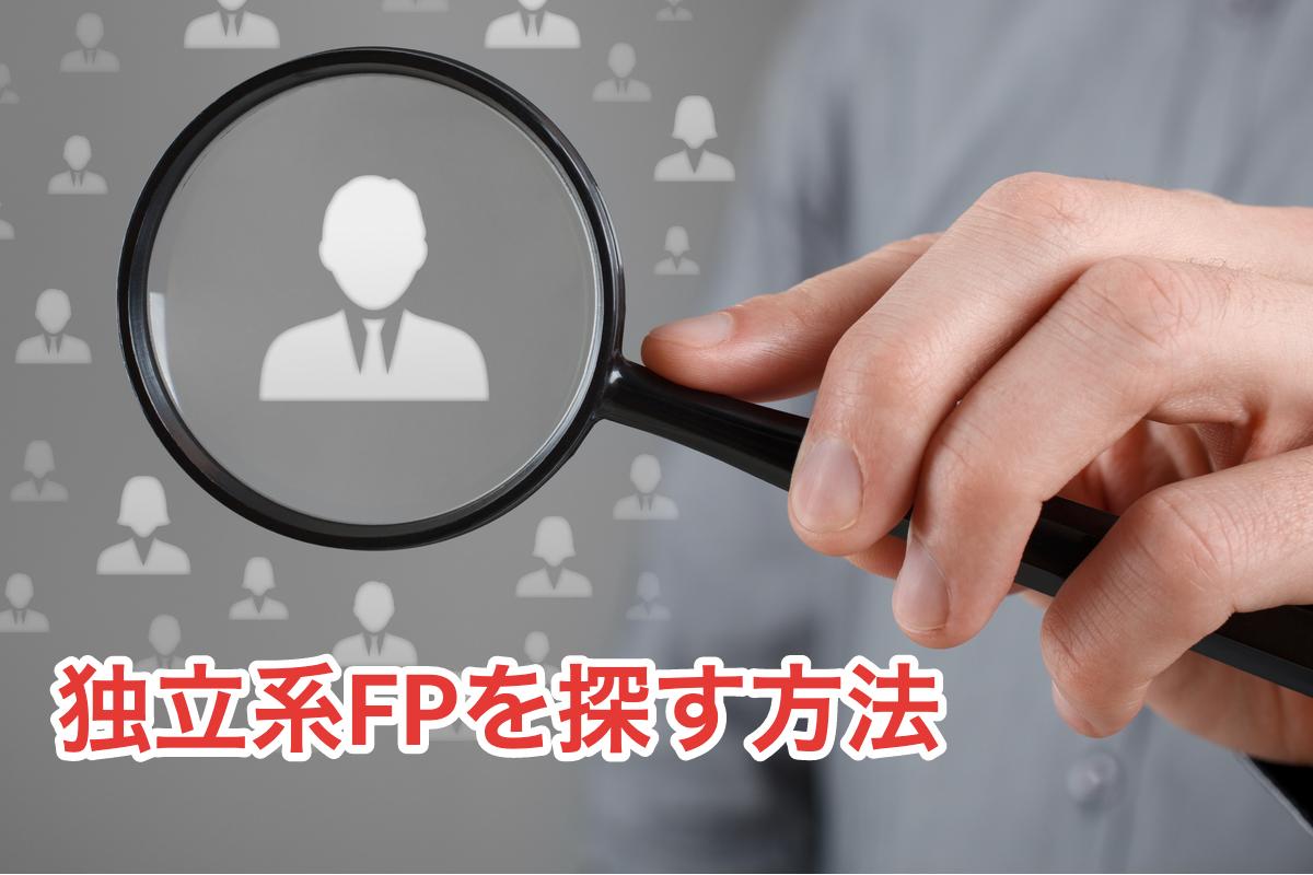 独立系FPを探す方法
