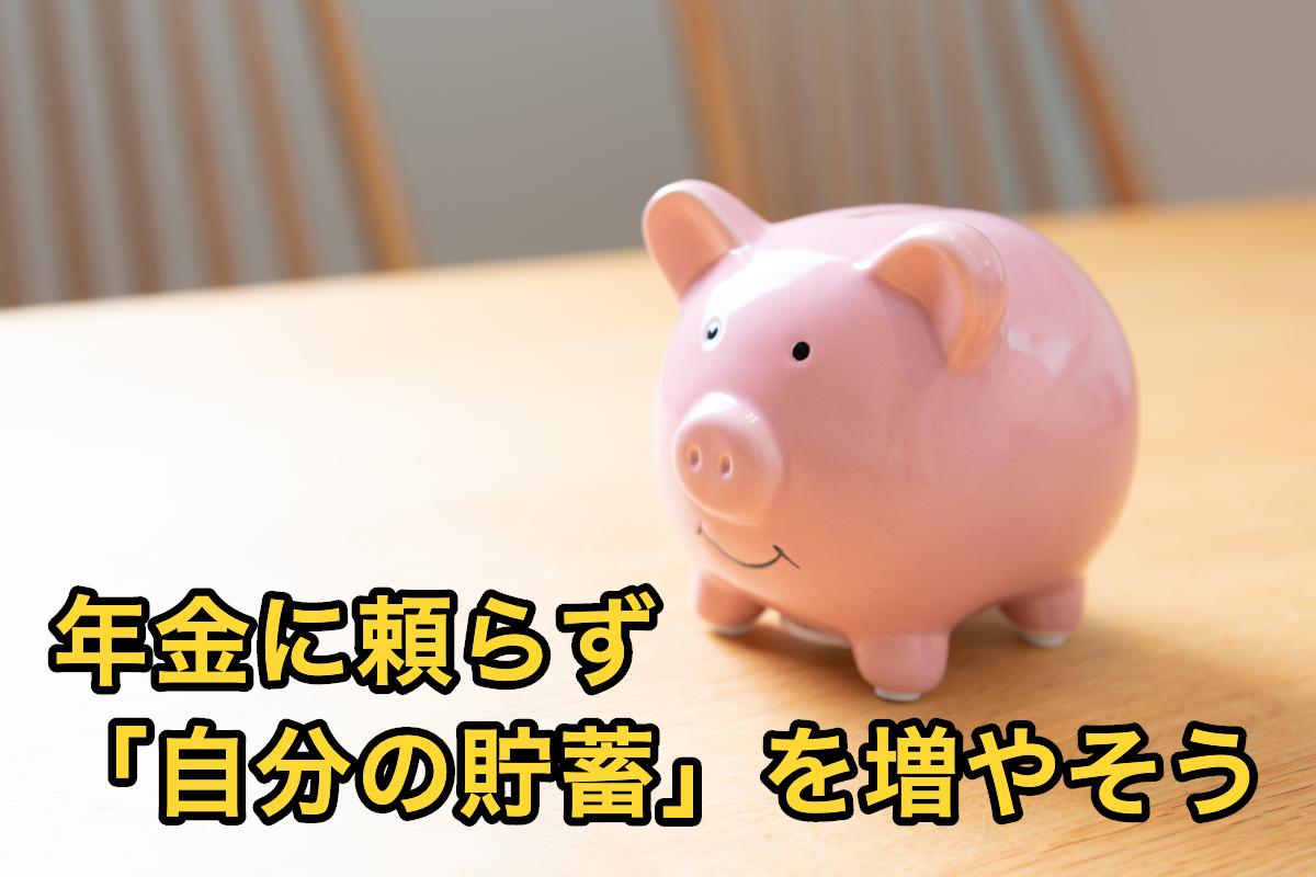自分の貯蓄を増やそう