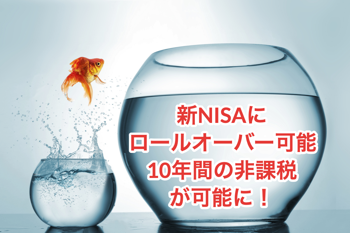新NISAにロールオーバー可能