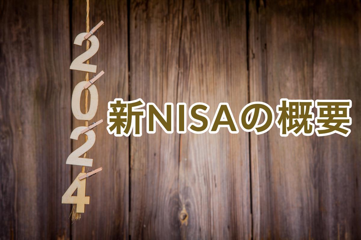 新NISAの概要