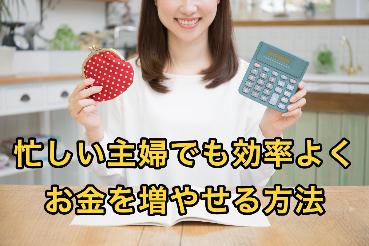 忙しい主婦でもお金を増やせる方法