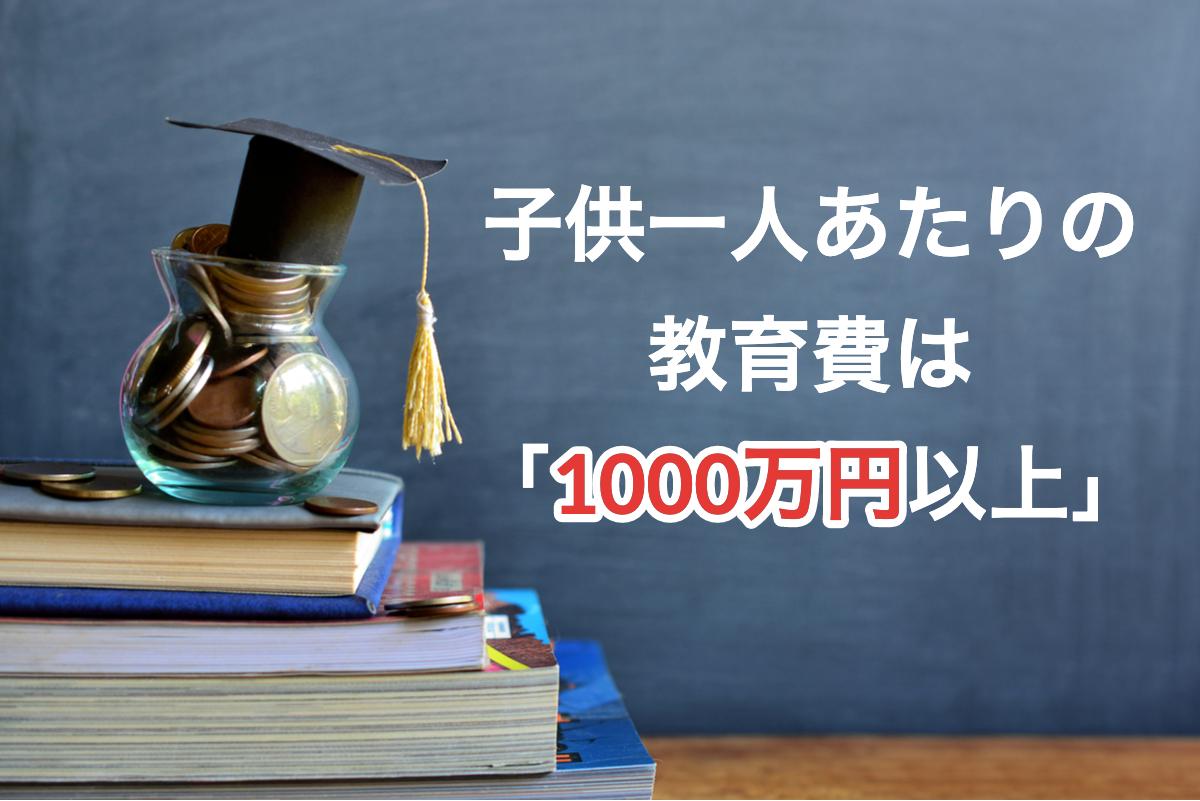 教育費は1000万円以上