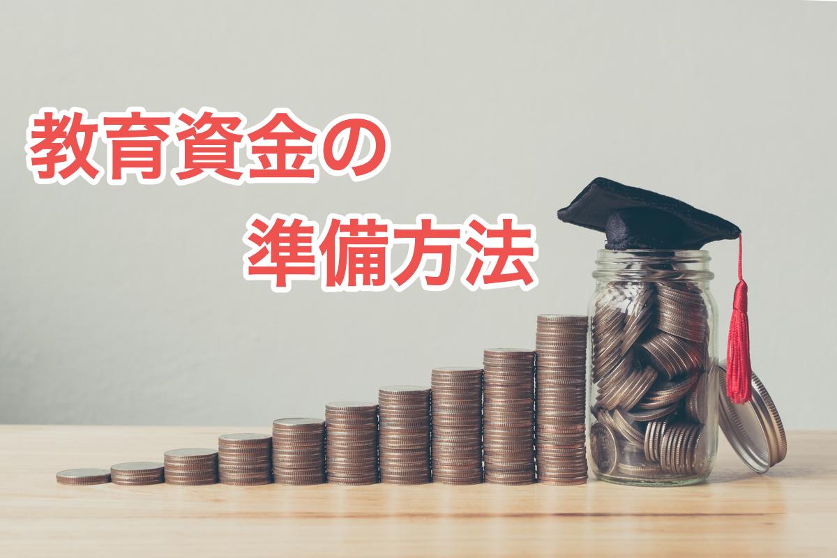 教育資金の準備方法