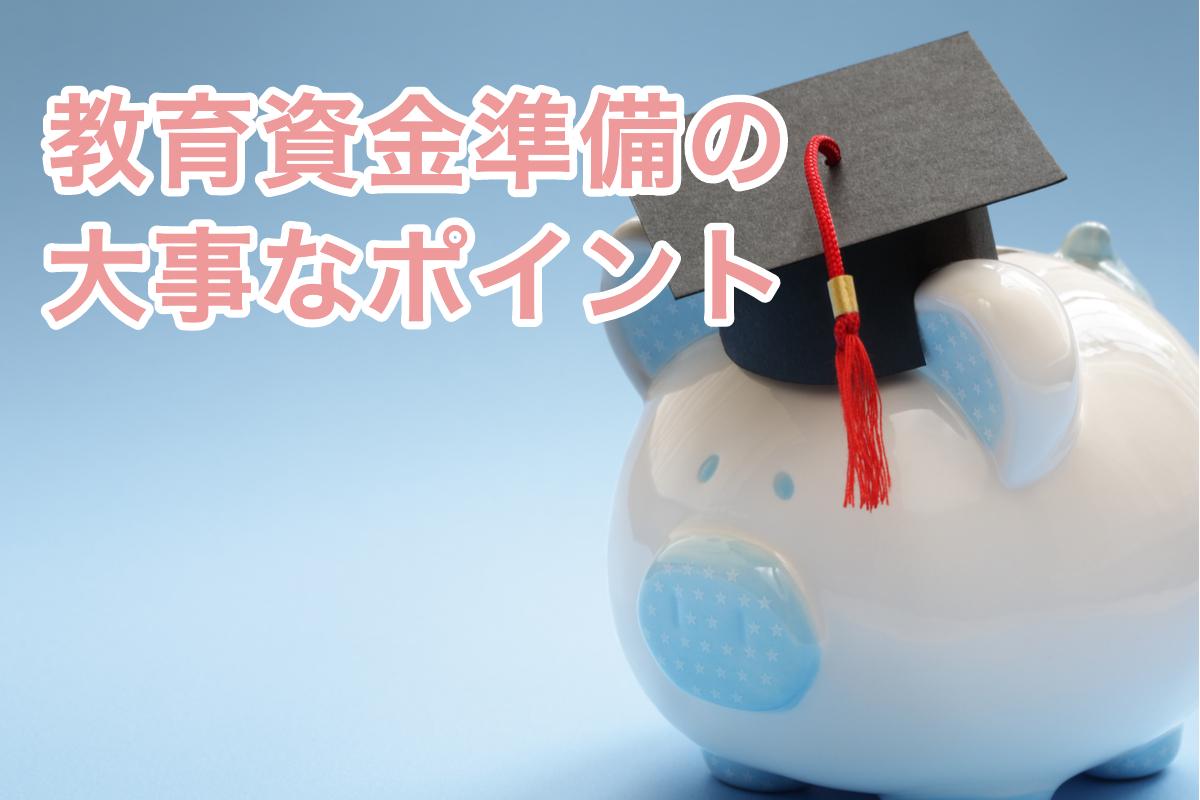 教育資金準備のポイント