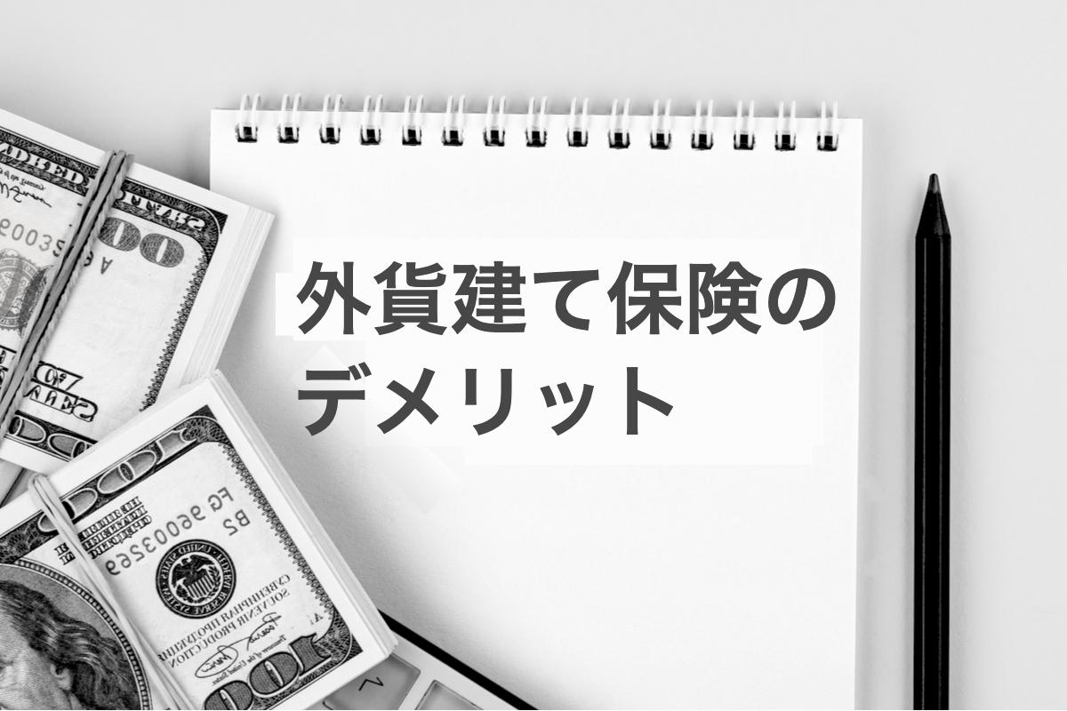 外貨建て保険のデメリット