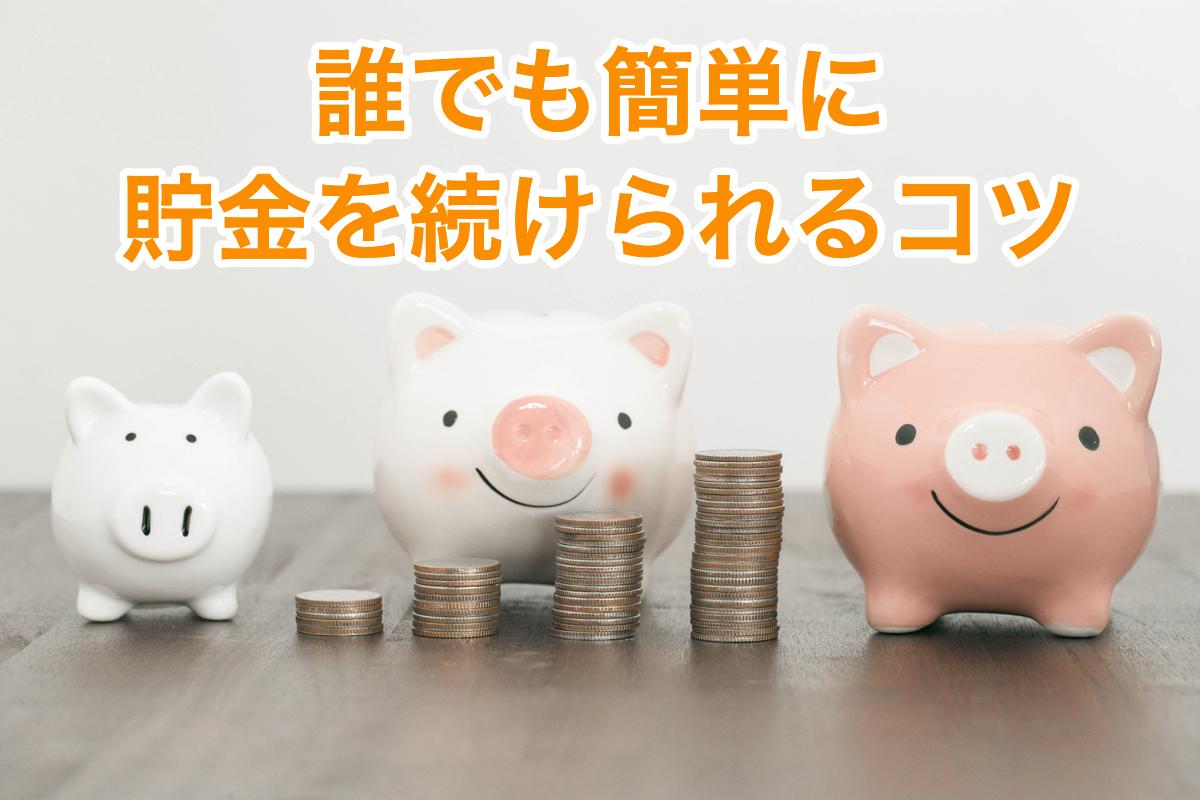 貯金を続けるコツ