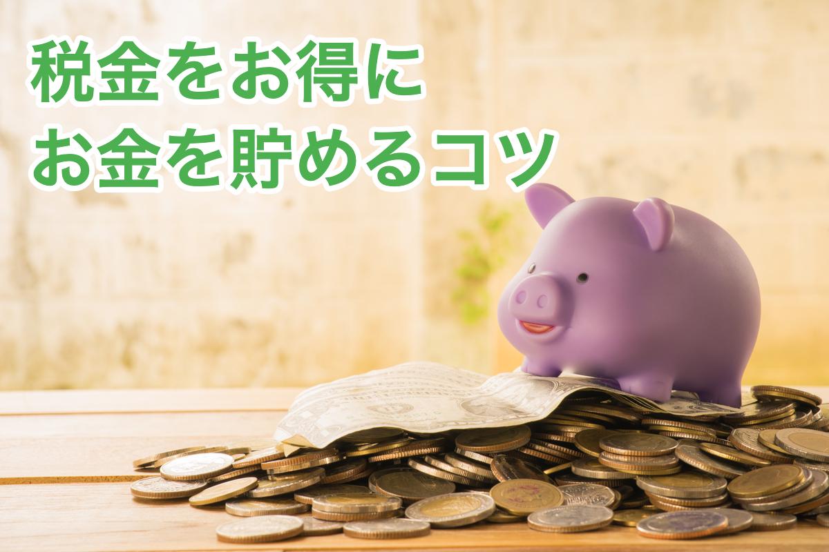 税金をお得に貯金するコツ