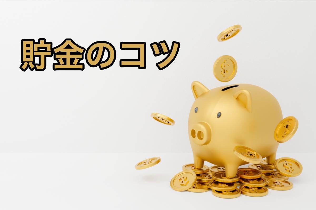 貯金のコツ