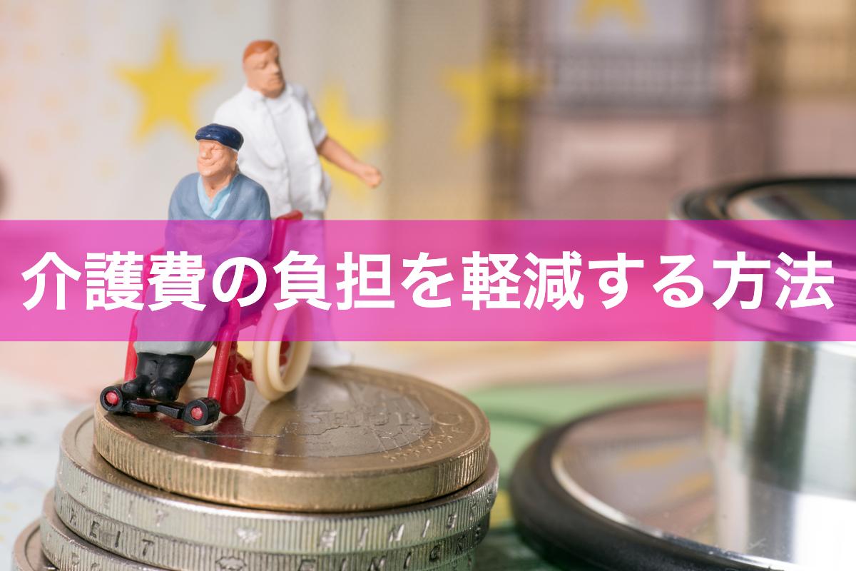 介護費用負担を軽減する方法