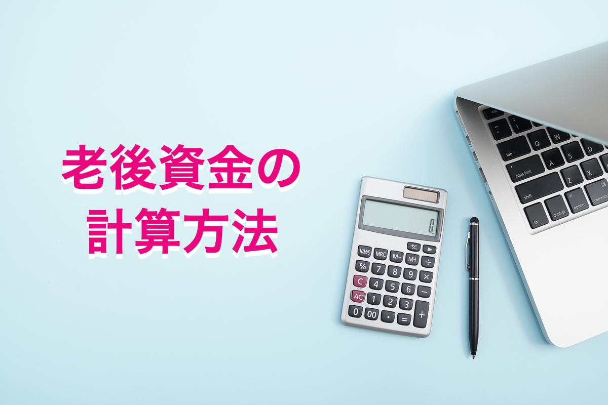 老後資金の計算方法