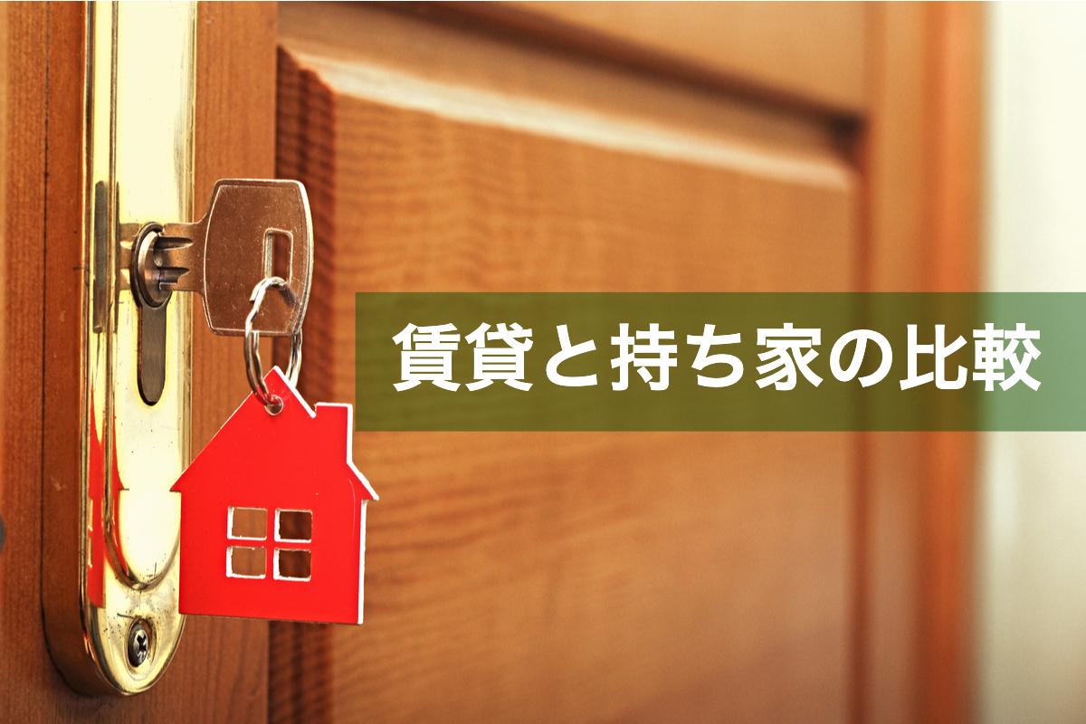 賃貸と持ち家の比較