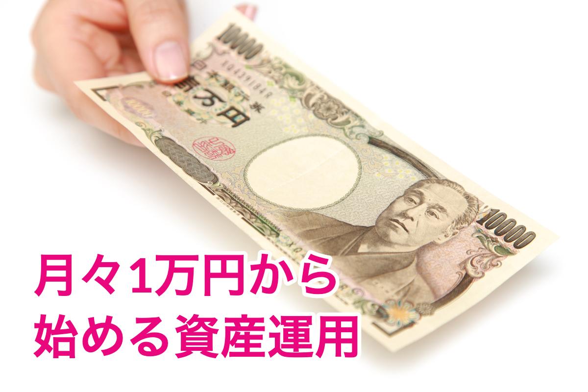 月々1万円から始める資産運用