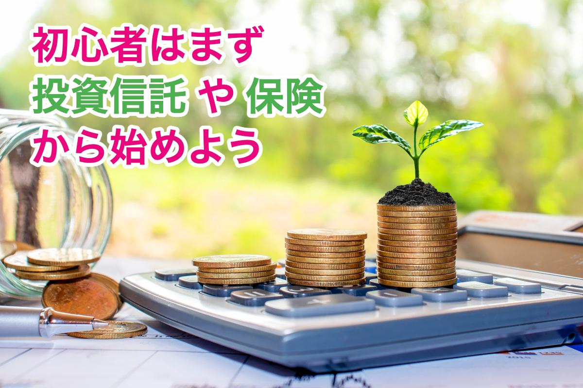 初心者は投資信託か保険から始めよう