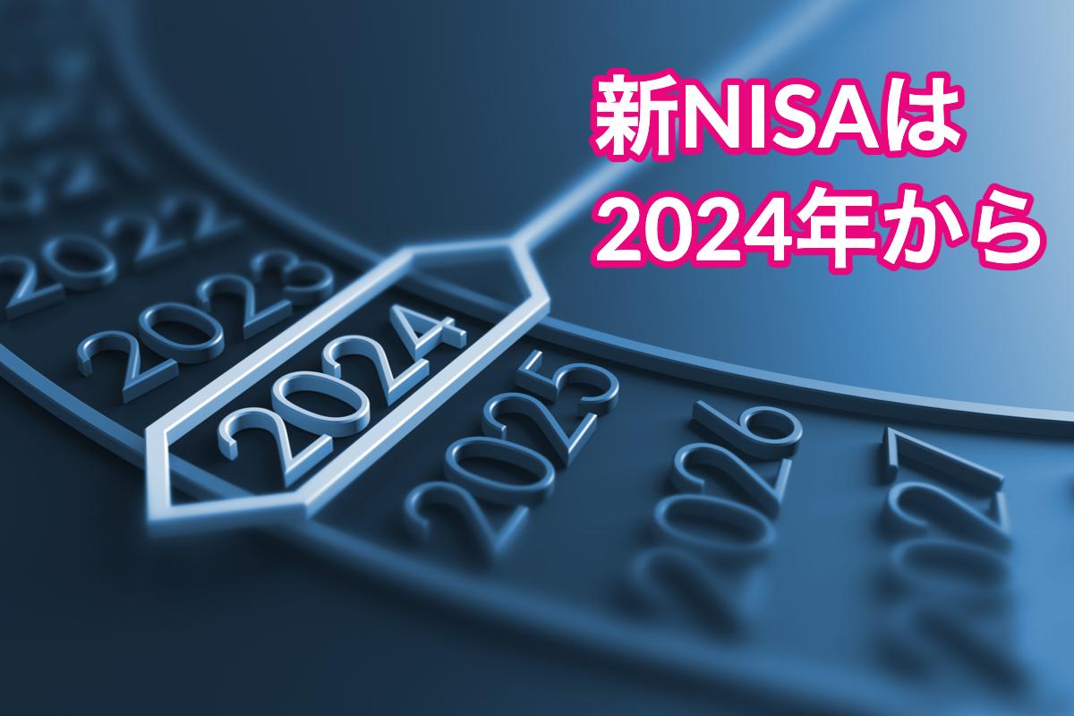 新NISAは2024年から