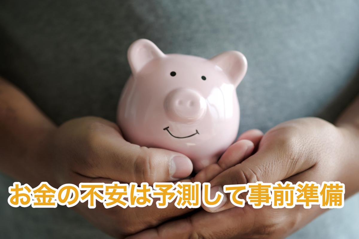 お金の不安