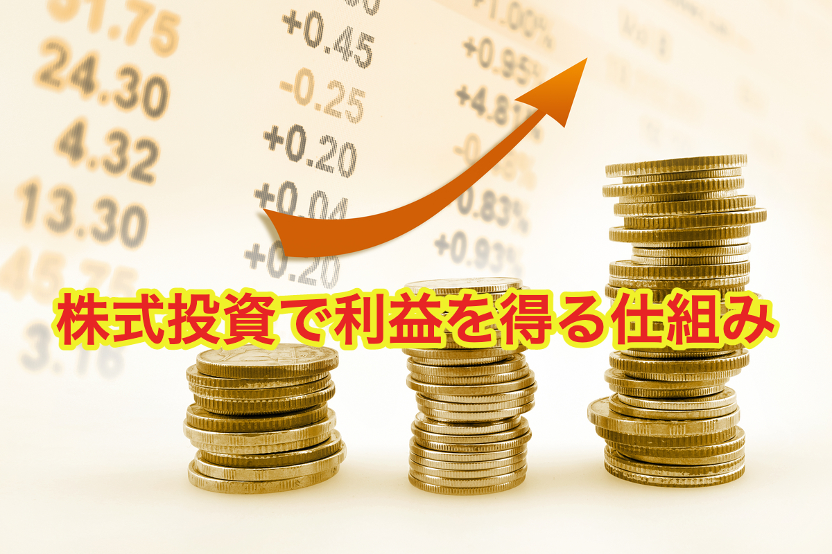 株式投資で利益を得る仕組み