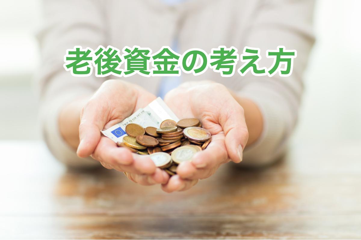 老後資金の考え方