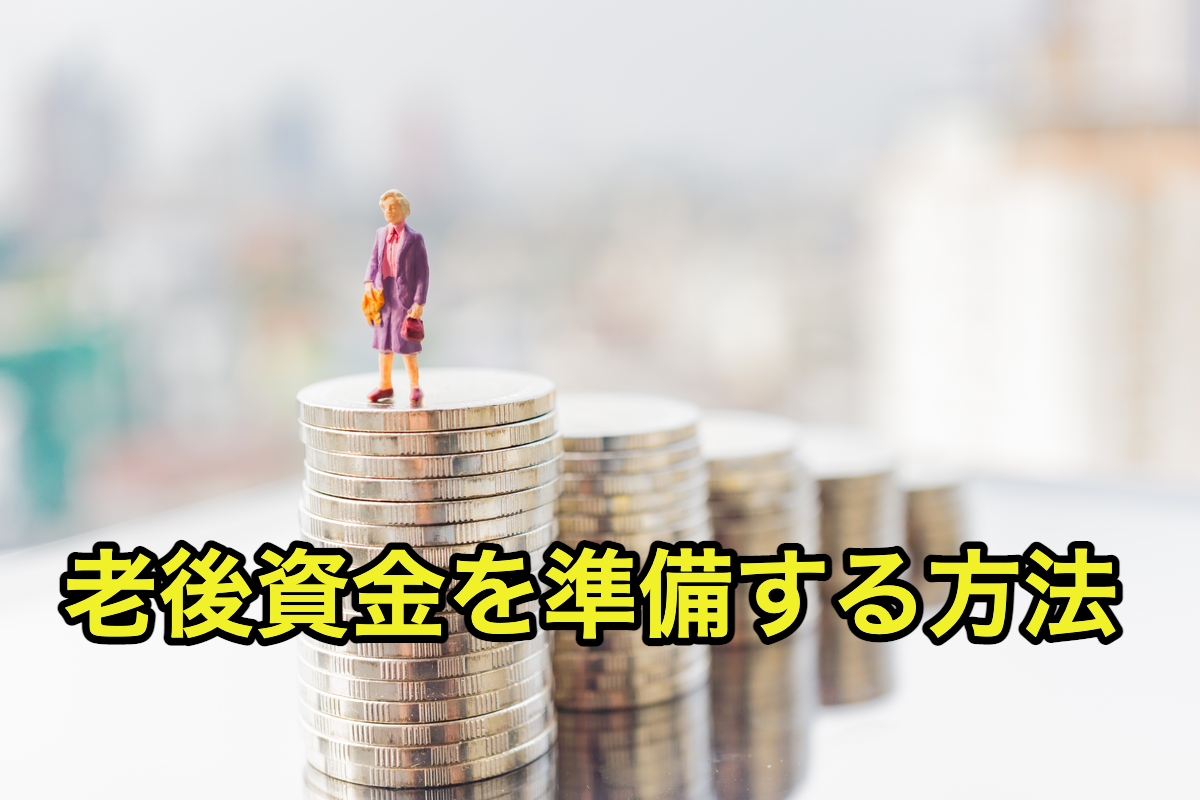 老後資金を準備する方法
