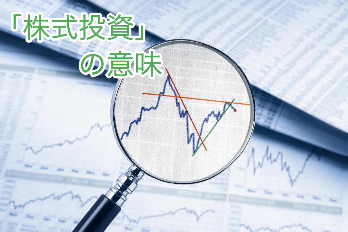 株式投資の意味