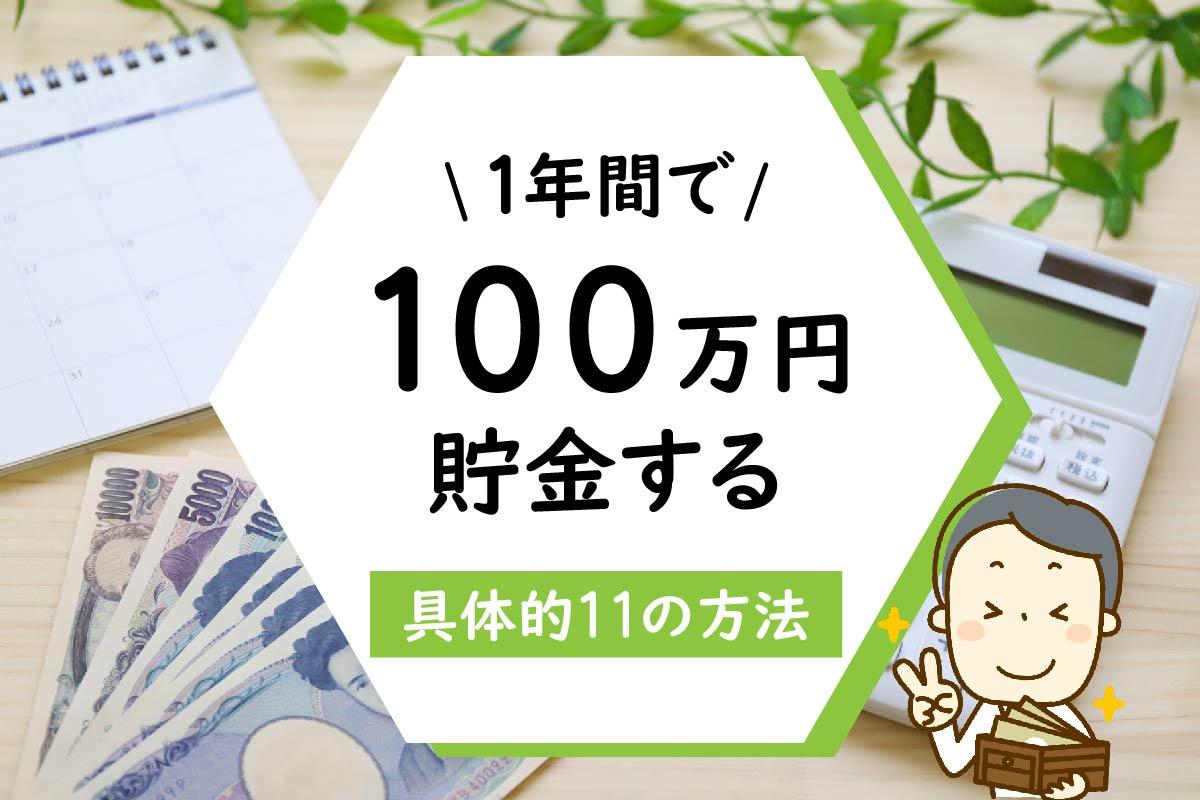 FPが相談事例を元に提案!1年間で100万円貯金する具体的11の方法