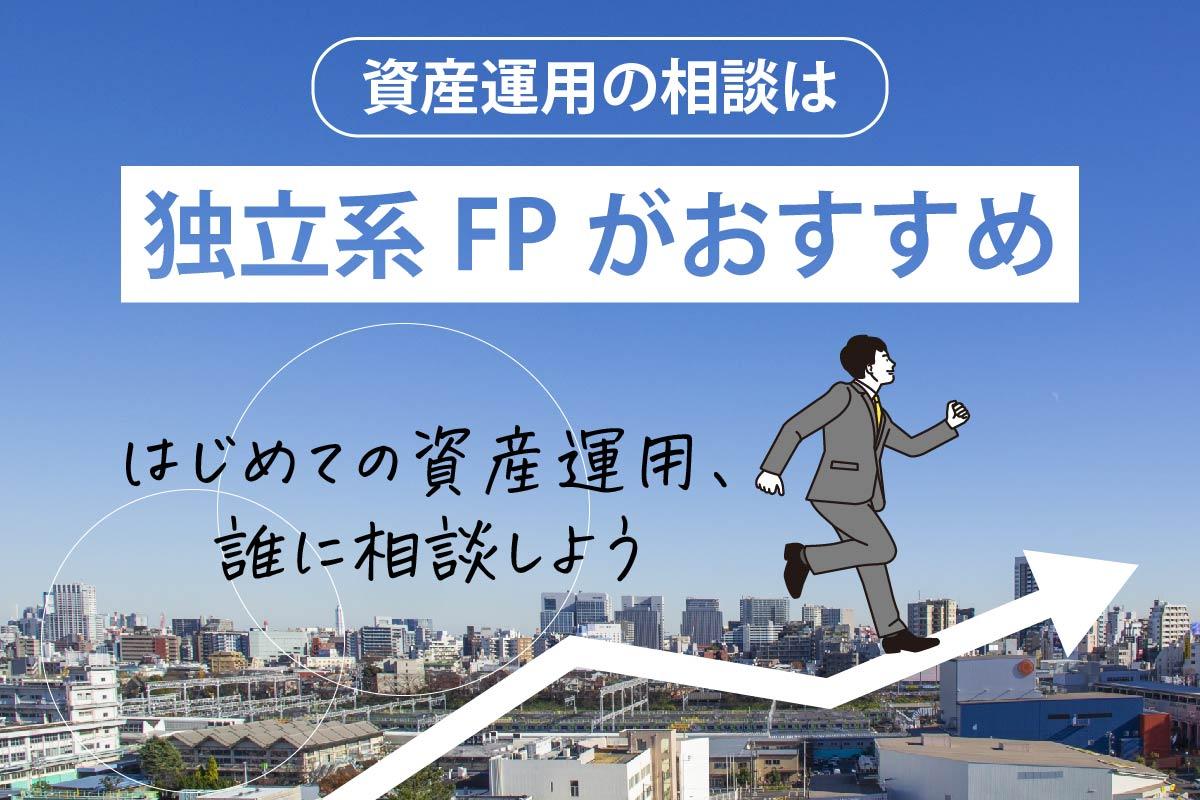 初めての資産運用は「独立系FP」に相談しよう!良いFP4つの条件
