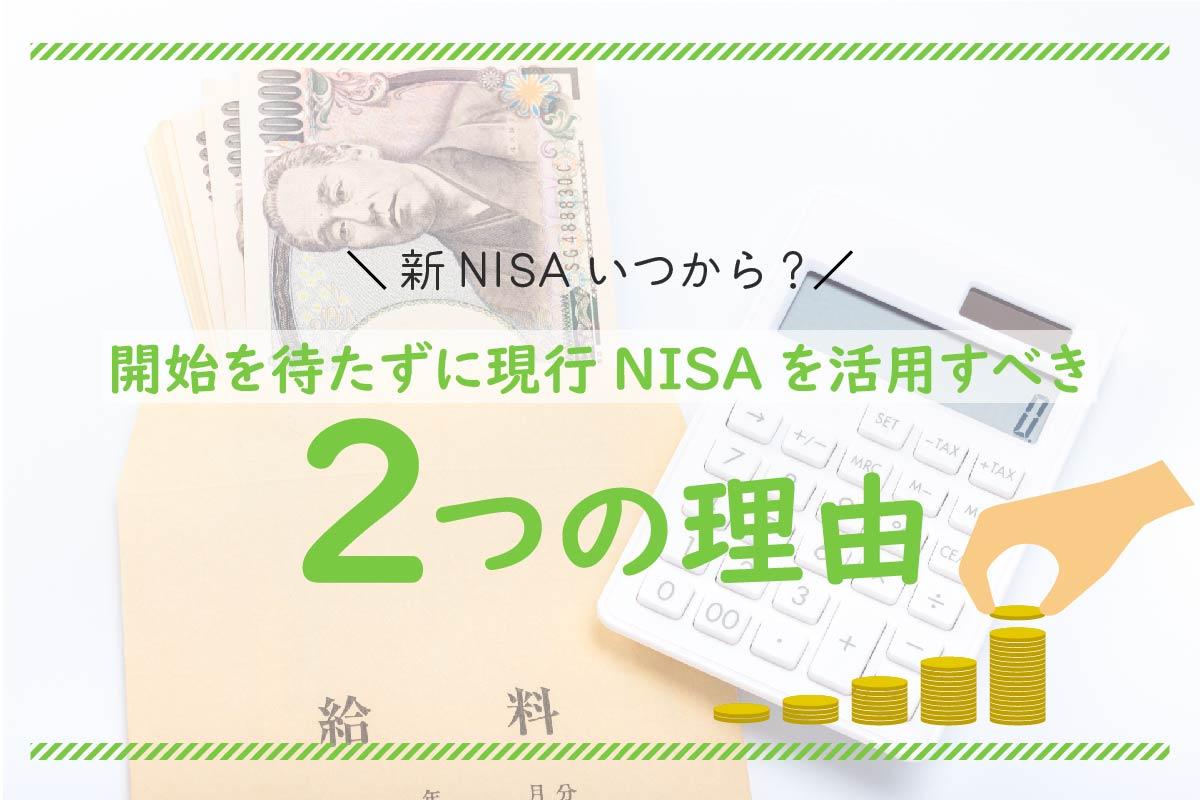 新NISAいつから