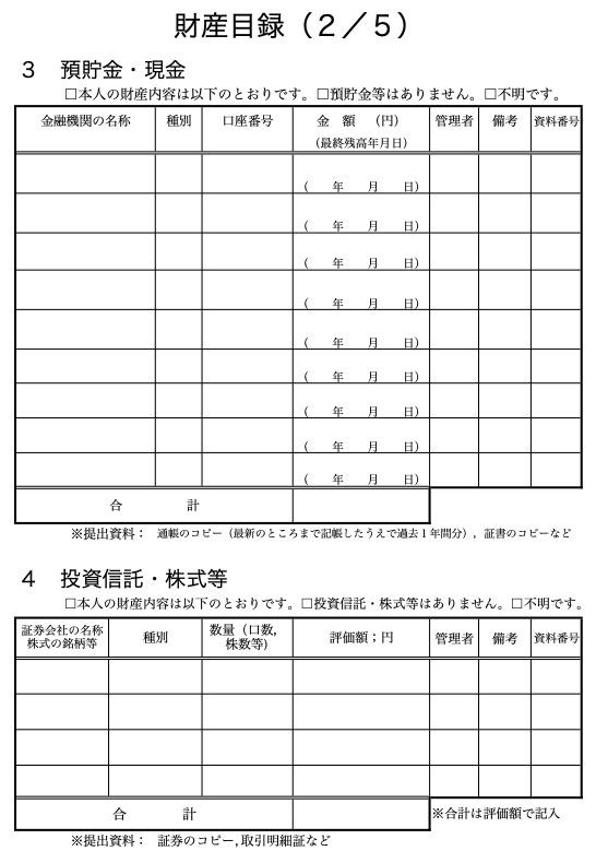 財産目録のサンプル