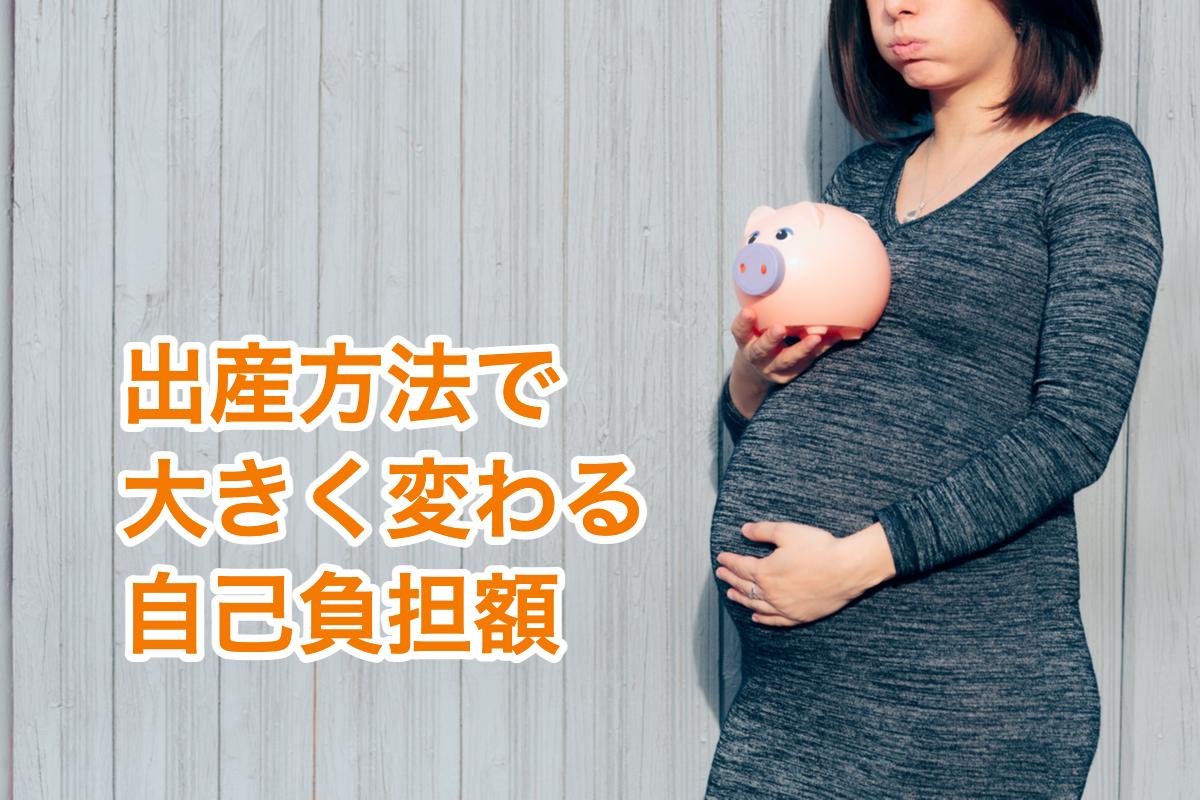 出産方法で大きく変わる自己負担額