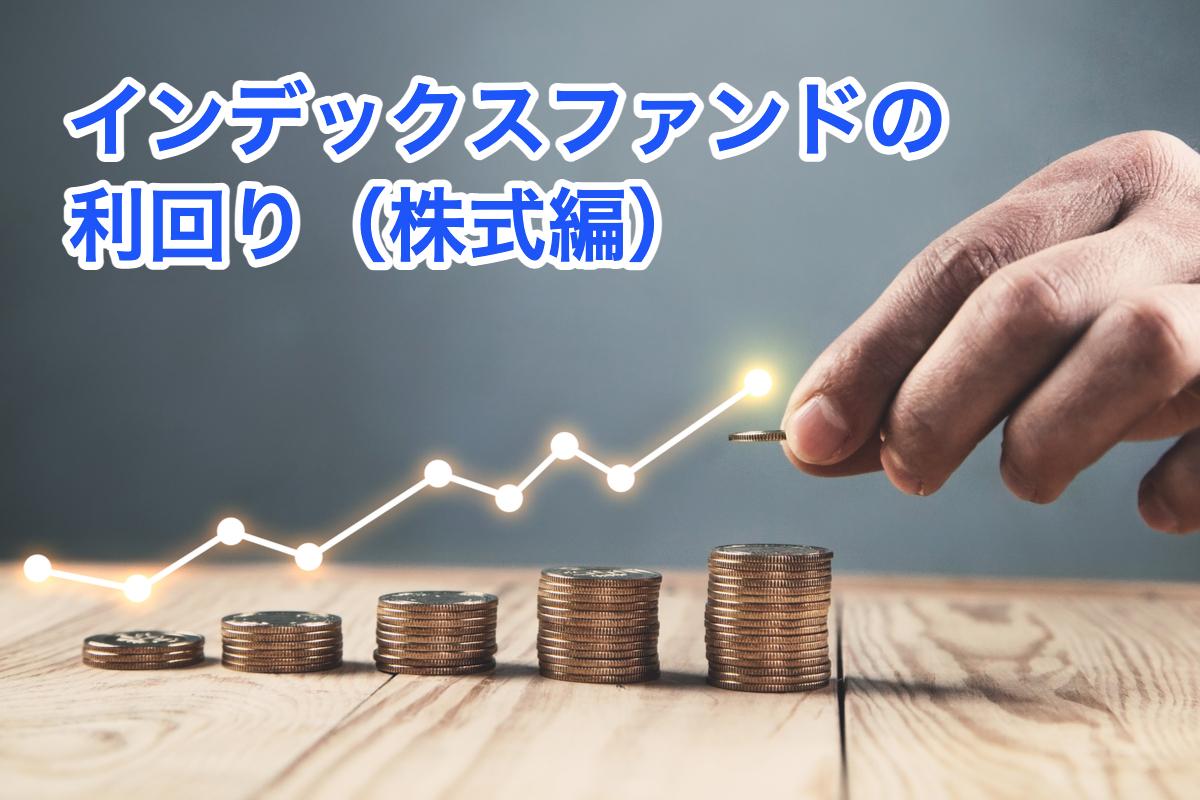インデックスファンドの利回り(株式編)