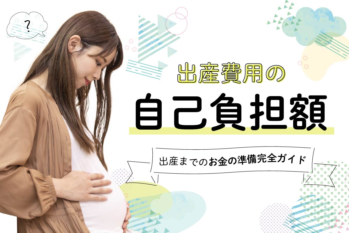 出産費用の自己負担額は23〜30万円!出産までのお金の準備完全ガイド