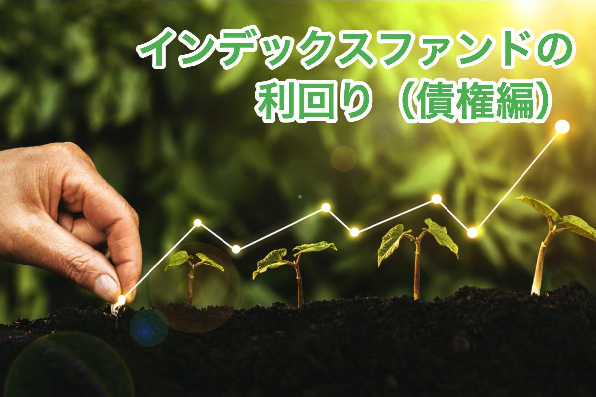 インデックスファンドの利回り(債権編)