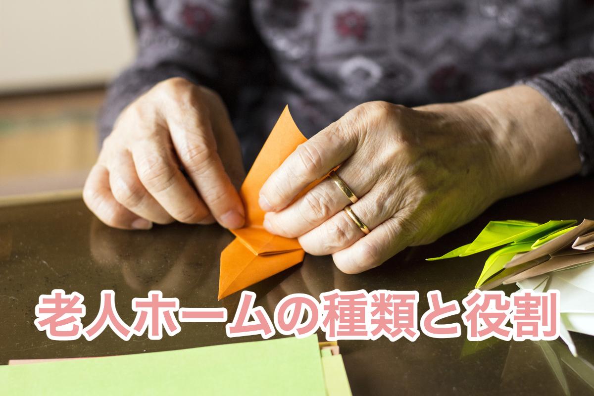 老人ホームの種類と特徴